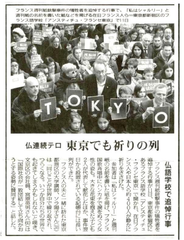Article du Mainichi du 12/01/2015