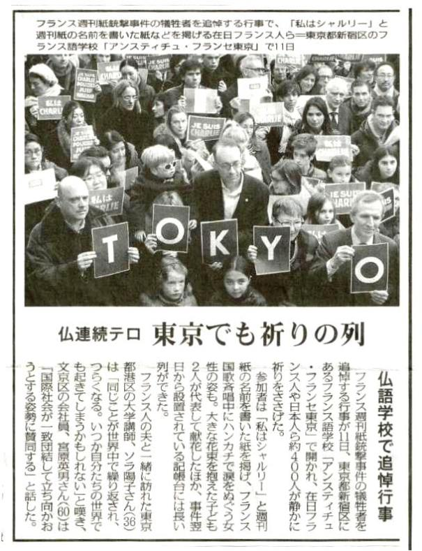 Article du Mainichi du 12/01/2015